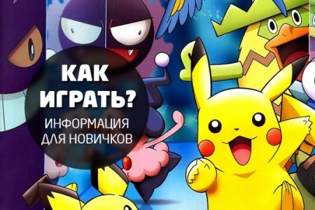 Как играть в Pokemon GO гайд для новичков